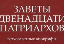 Завещание двенадцати патриархов