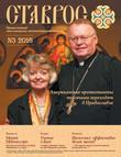 """Миссионерский журнал """"Ставрос"""" №3 2016 год"""