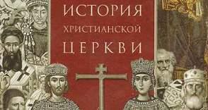 История Церкви